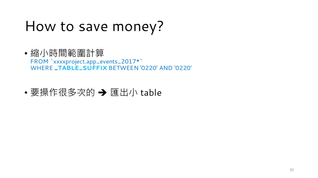 How to save money? • 縮小時間範圍計算 FROM `xxxxproject...