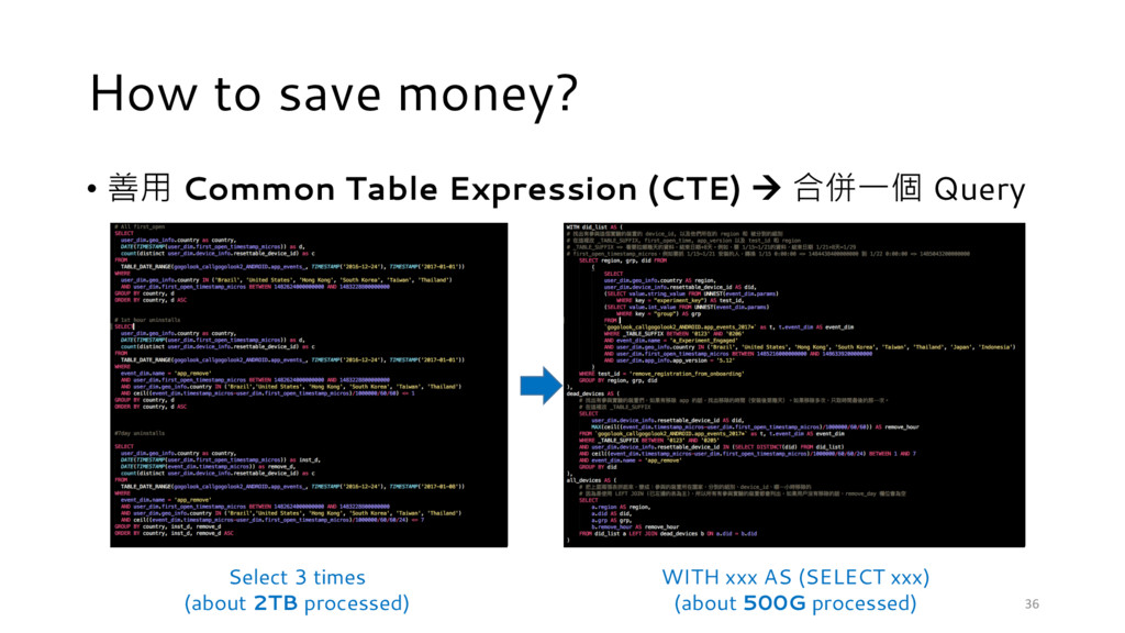 How to save money? • 善用 Common Table Expression...