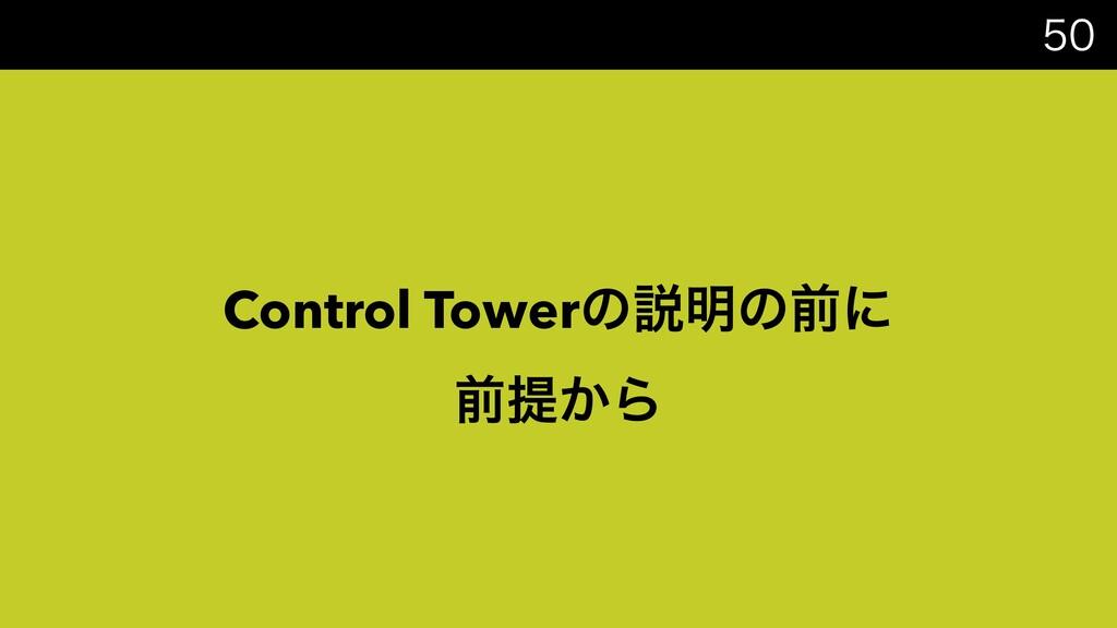 Control Towerͷઆ໌ͷલʹ લఏ͔Β