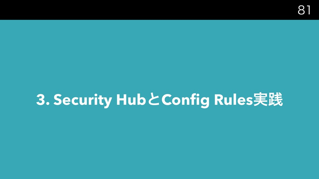 3. Security HubͱConfig Rules࣮ફ