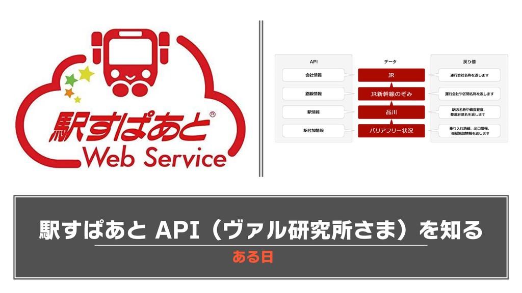 駅すぱあと API(ヴァル研究所さま)を知る ある日