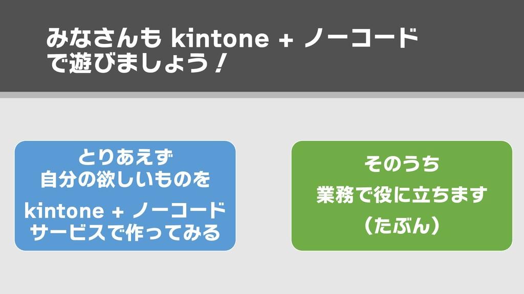 みなさんも kintone + ノーコード で遊びましょう! とりあえず 自分の欲しいものを ...