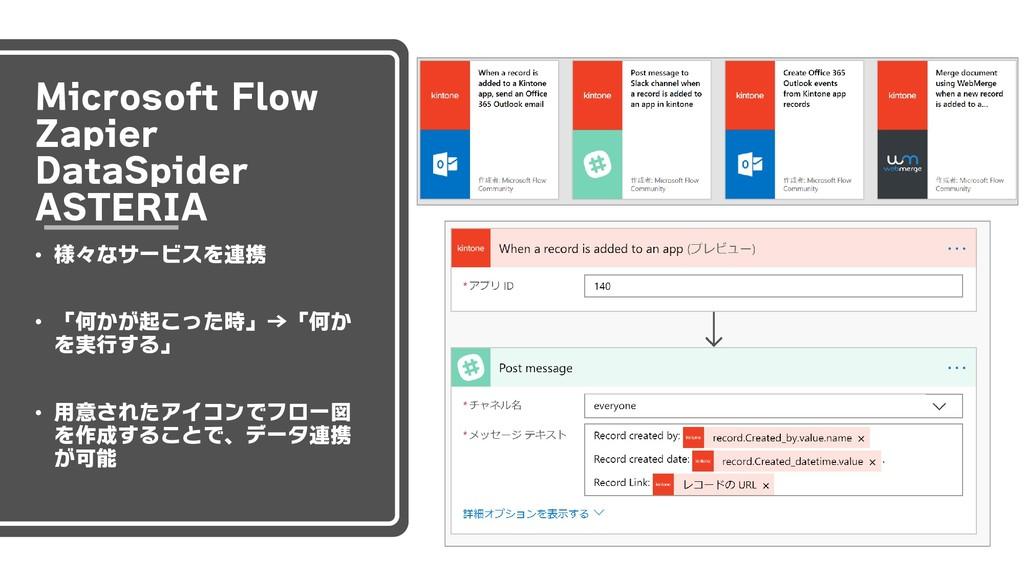 Microsoft Flow Zapier DataSpider ASTERIA • 様々なサ...