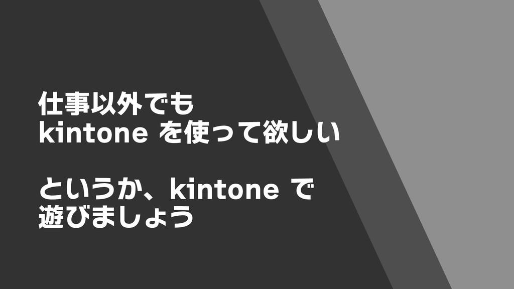 仕事以外でも kintone を使って欲しい というか、kintone で 遊びましょう
