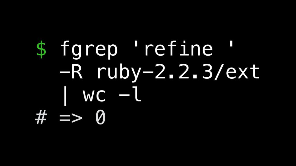 $ fgrep 'refine ' -R ruby-2.2.3/ext | wc -l # =...