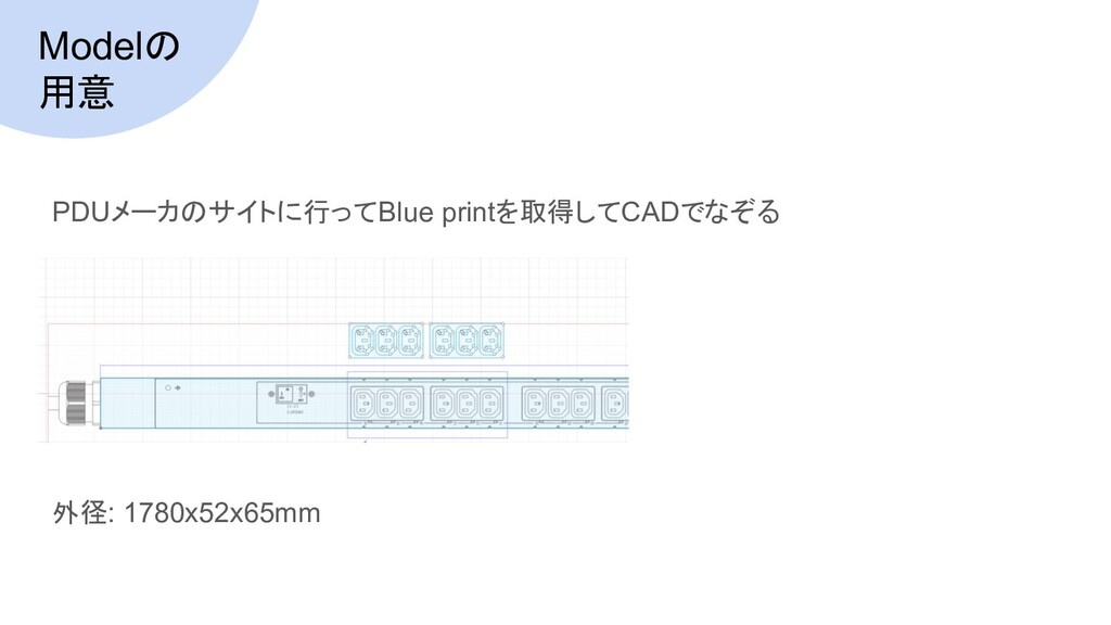 Modelの 用意 PDUメーカのサイトに行ってBlue printを取得してCADでなぞる ...