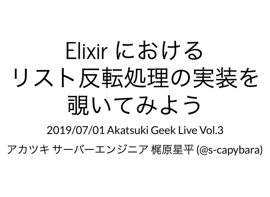 Elixir における Elixir における リスト反転処理の実装を リスト反転処理の実装を...