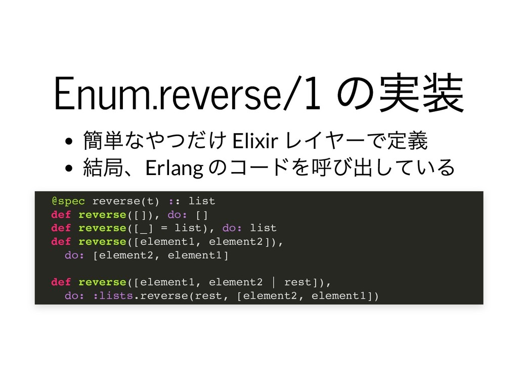 Enum.reverse/1 の実装 Enum.reverse/1 の実装 簡単なやつだけ E...