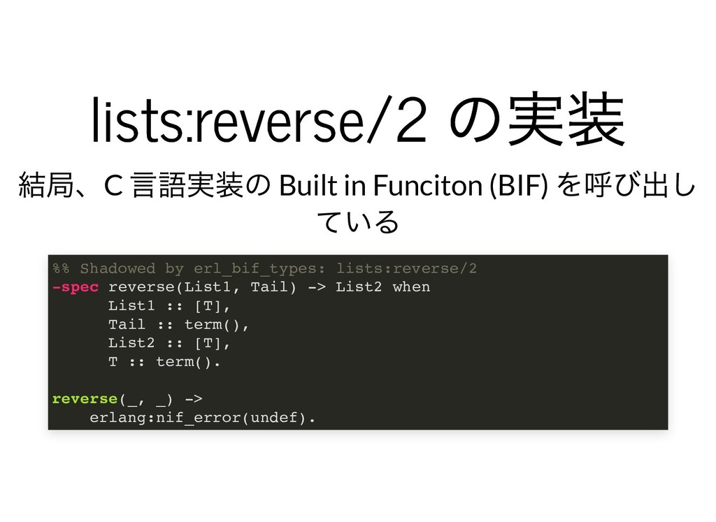 lists:reverse/2 の実装 lists:reverse/2 の実装 結局、C ⾔語...