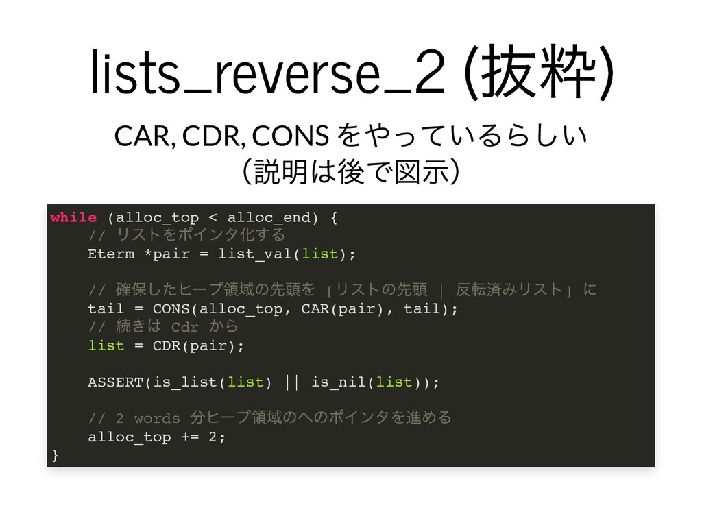 lists_reverse_2 ( 抜粋) lists_reverse_2 ( 抜粋) CAR...