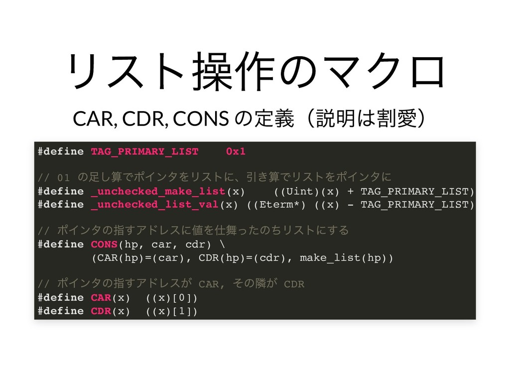 リスト操作のマクロ リスト操作のマクロ CAR, CDR, CONS の定義(説明は割愛) #...