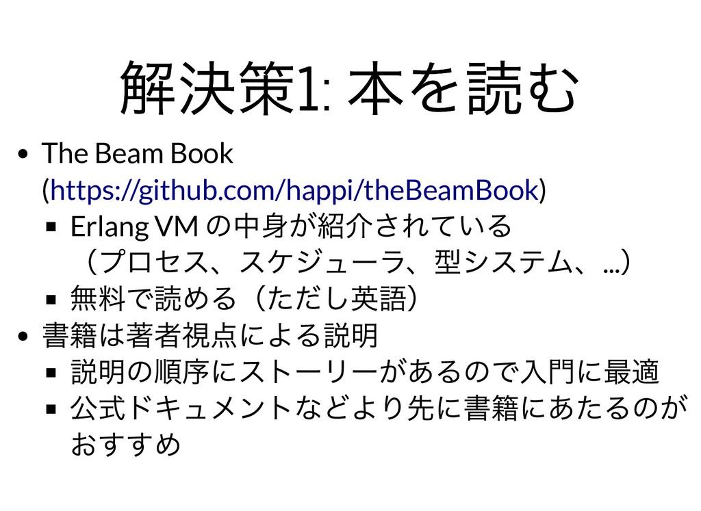 解決策1: 本を読む 解決策1: 本を読む The Beam Book ( ) Erlang ...