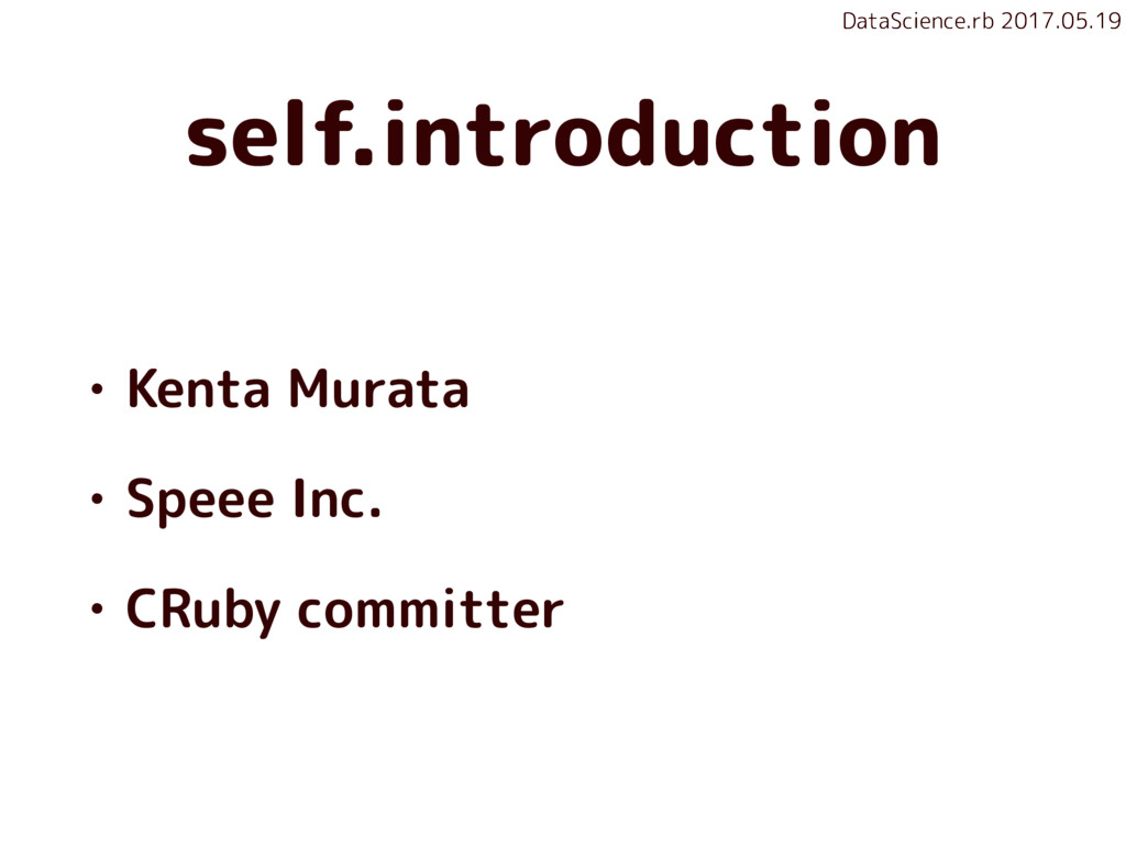 DataScience.rb 2017.05.19 self.introduction • K...