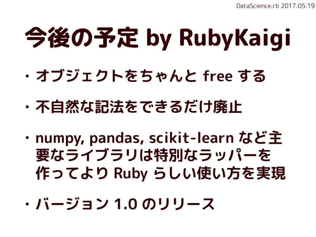 DataScience.rb 2017.05.19 今後の予定 by RubyKaigi • ...
