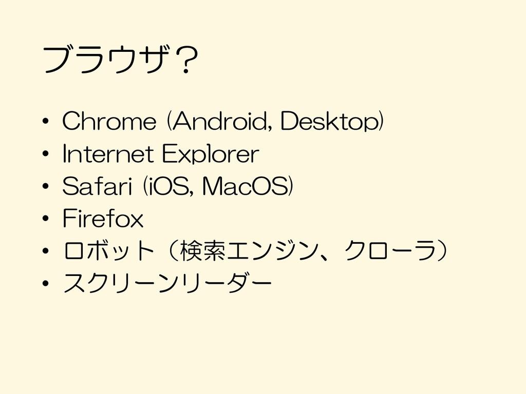 ブラウザ? • Chrome (Android, Desktop) • Internet Ex...