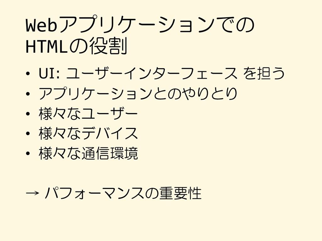Webアプリケーションでの HTMLの役割 • UI: ユーザーインターフェース を担う • ...