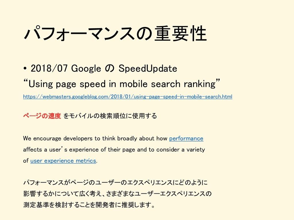 """パフォーマンスの重要性 • 2018/07 Google の SpeedUpdate """"Usi..."""