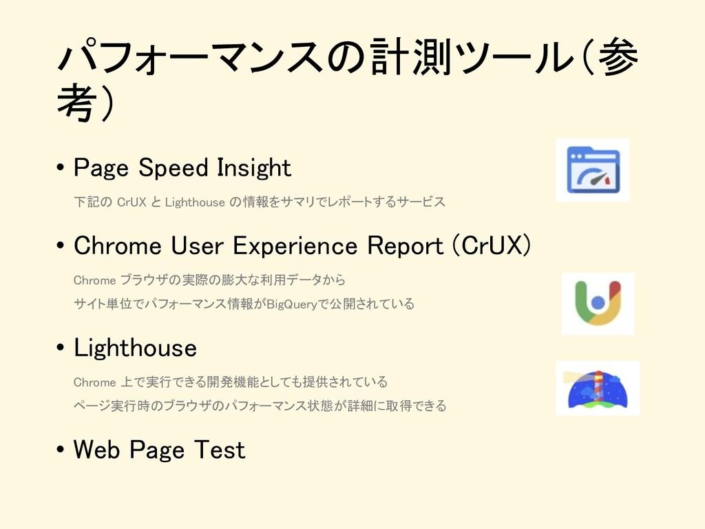 パフォーマンスの計測ツール(参 考) • Page Speed Insight 下記の CrU...