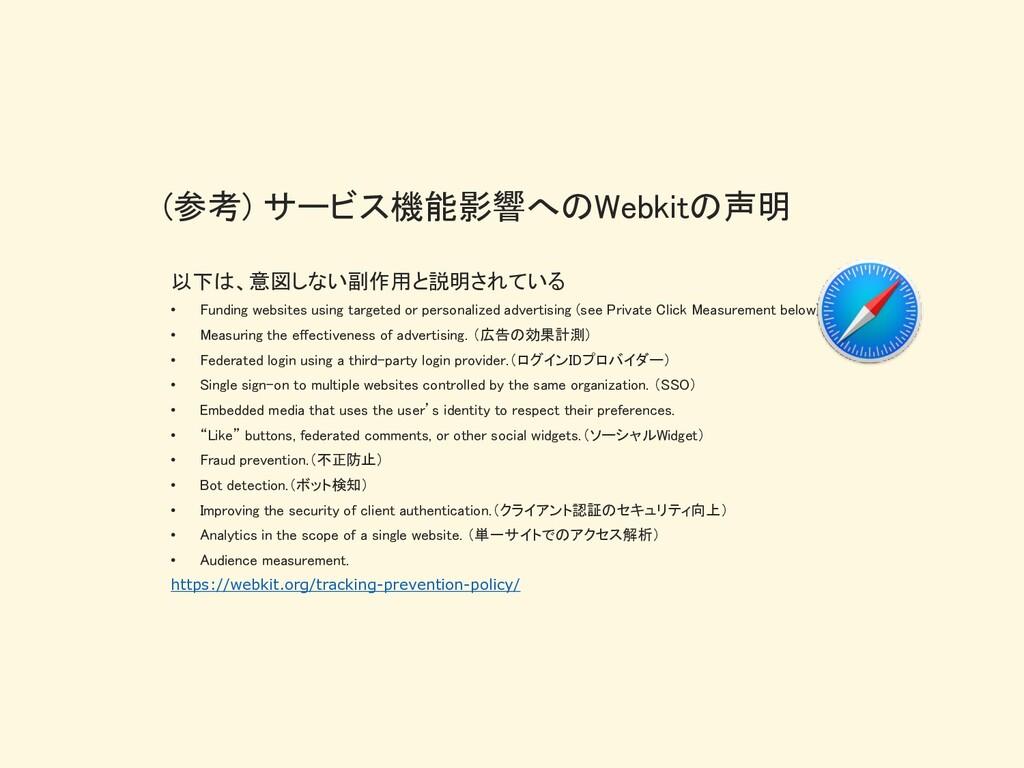 (参考) サービス機能影響へのWebkitの声明 以下は、意図しない副作用と説明されている •...