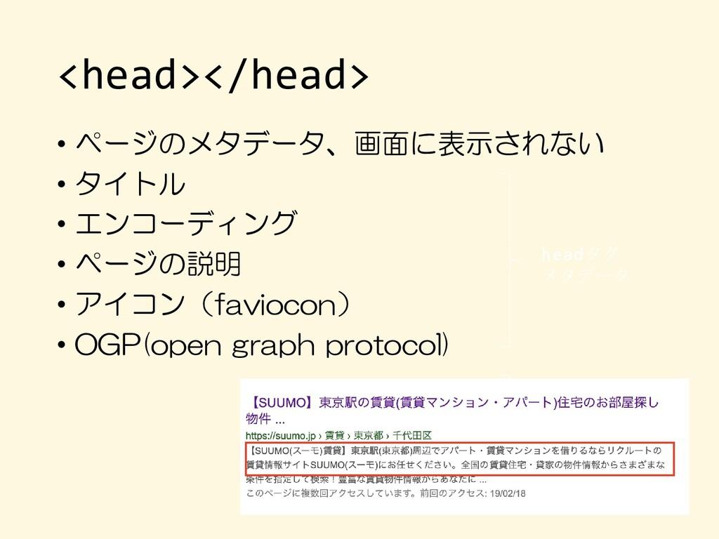 <head></head> headタグ メタデータ bodyタグ コンテンツ • ページのメ...