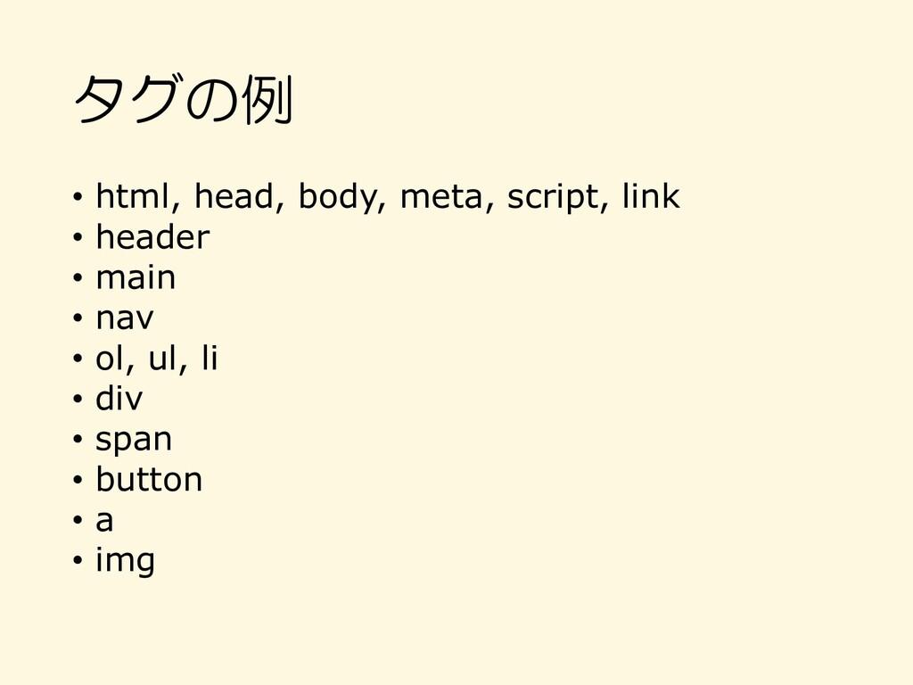 タグの例 • html, head, body, meta, script, link • h...