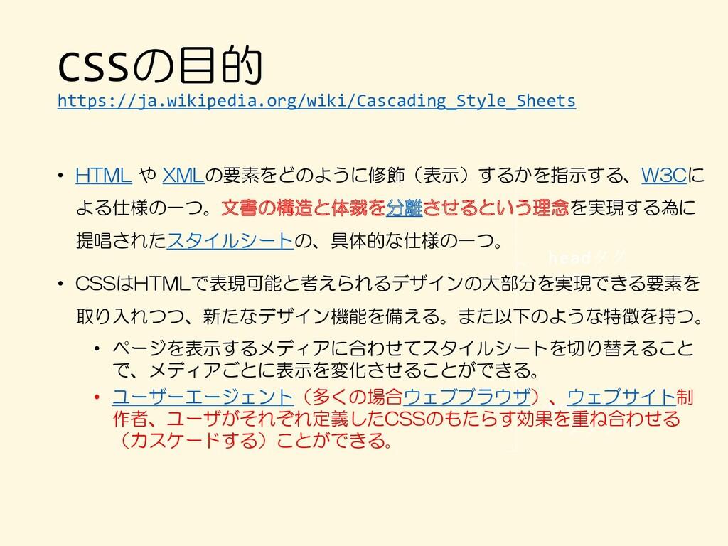 CSSの目的 https://ja.wikipedia.org/wiki/Cascading_...