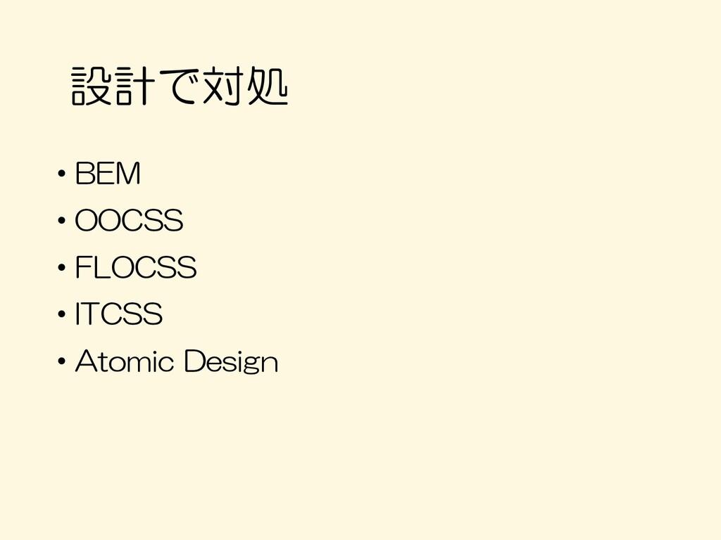 • BEM • OOCSS • FLOCSS • ITCSS • Atomic Design ...