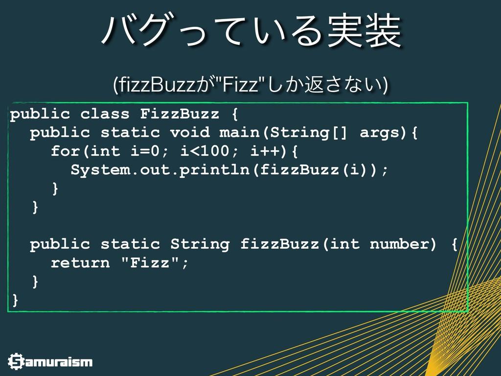 όά͍ͬͯΔ࣮ public class FizzBuzz { public static ...