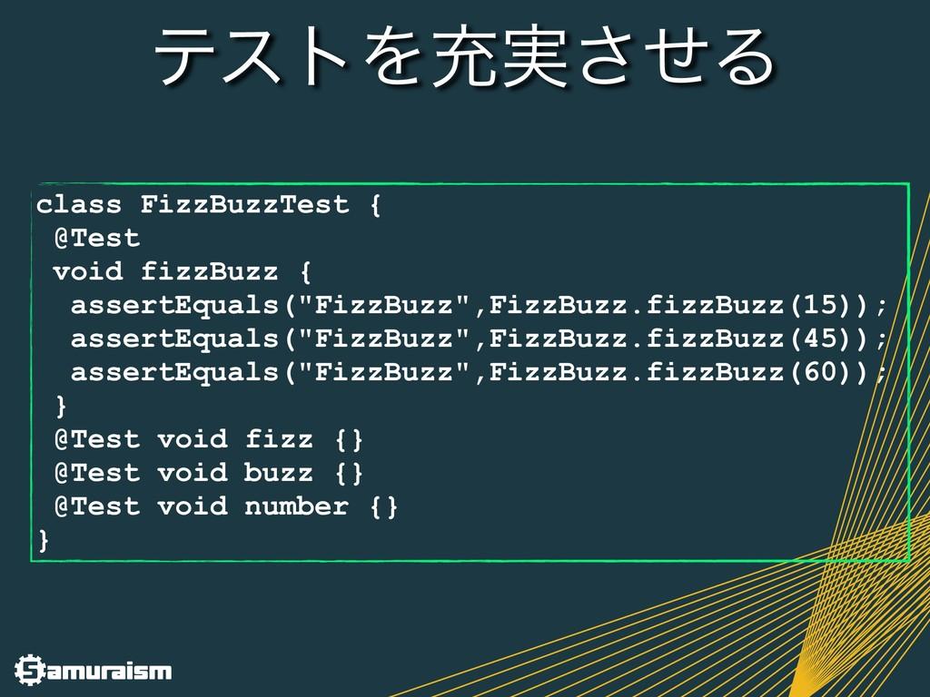 ςετΛॆ࣮ͤ͞Δ class FizzBuzzTest { @Test void fizzB...