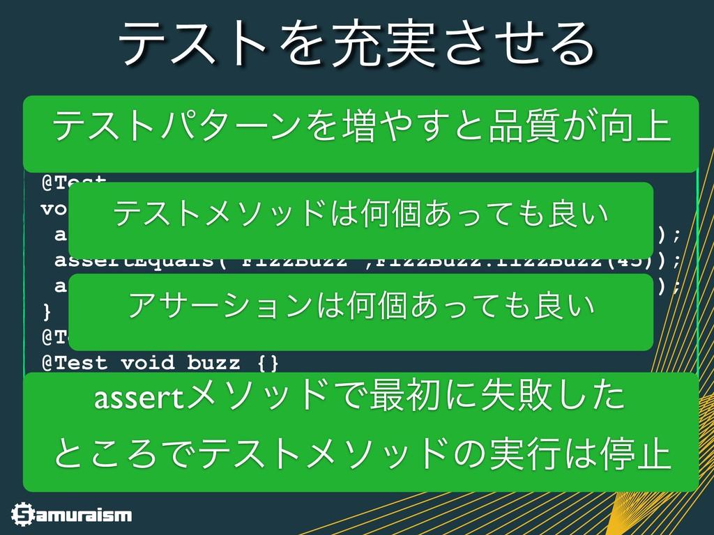 class FizzBuzzTest { @Test void fizzBuzz { asse...