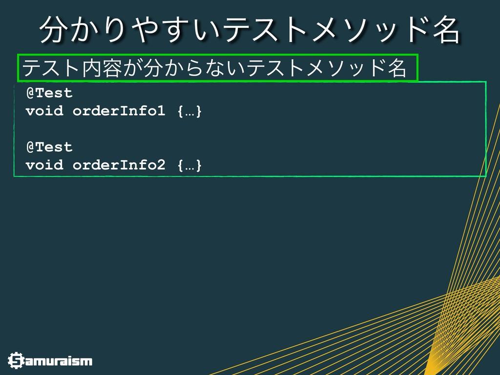 ͔Γ͍͢ςετϝιου໊ @Test void orderInfo1 {…} @Test ...