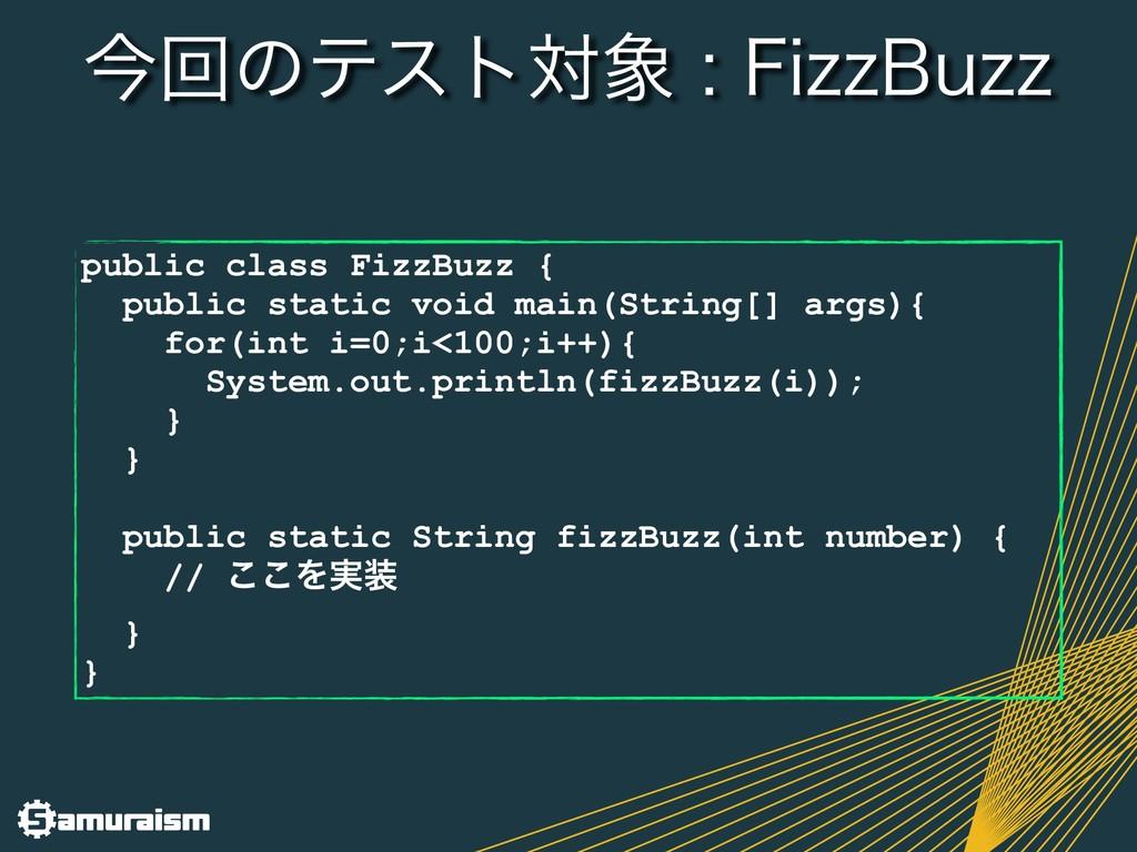 ࠓճͷςετର'J[[#V[[ public class FizzBuzz { pub...