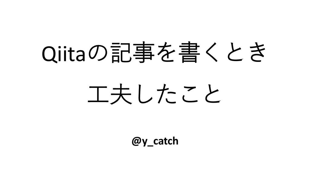 Qiitaの記事を書くとき 工夫したこと @y_catch