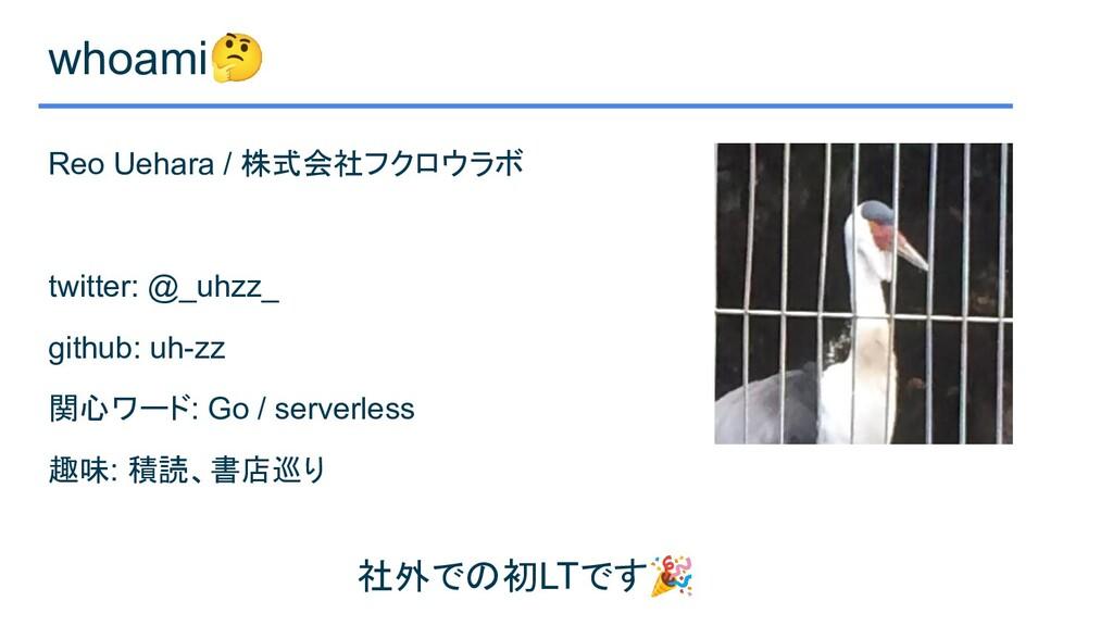 whoami🤔 Reo Uehara / 株式会社フクロウラボ twitter: @_uhzz...