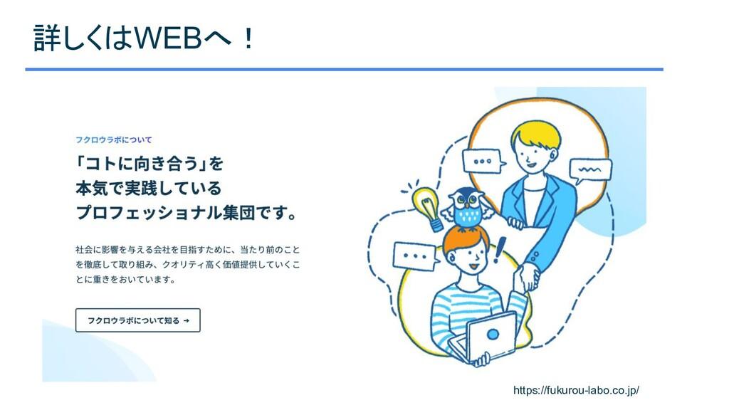 詳しくはWEBへ! https://fukurou-labo.co.jp/