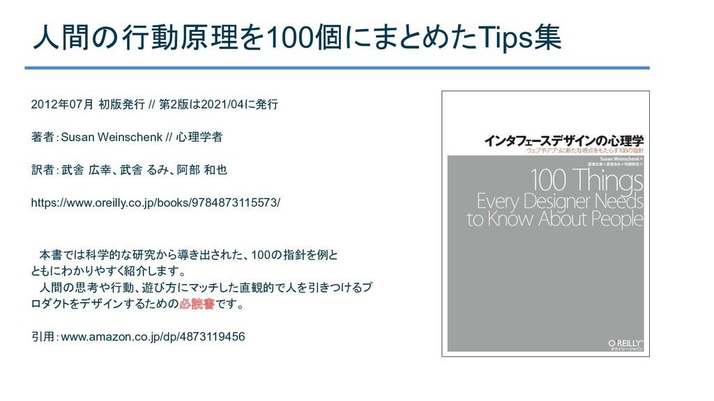 人間の行動原理を100個にまとめたTips集 2012年07月 初版発行 // 第2版は202...
