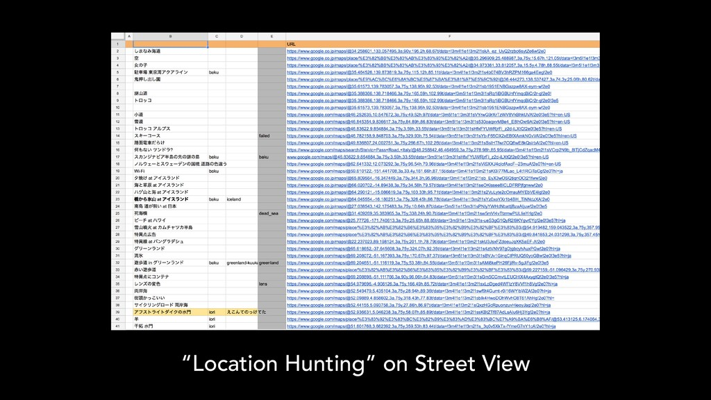 """""""Location Hunting"""" on Street View"""