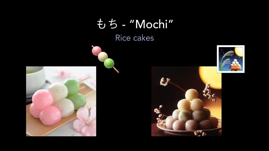 """🍡Rice cakes 🎑 ͪ - """"Mochi"""""""