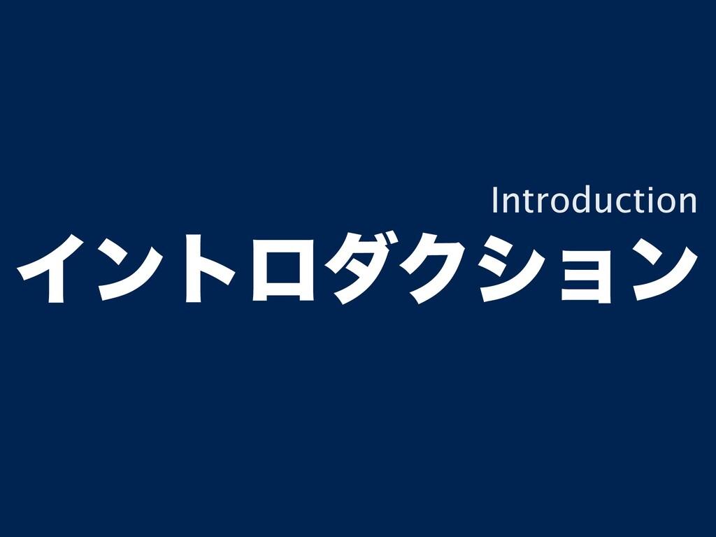 ΠϯτϩμΫγϣϯ Introduction