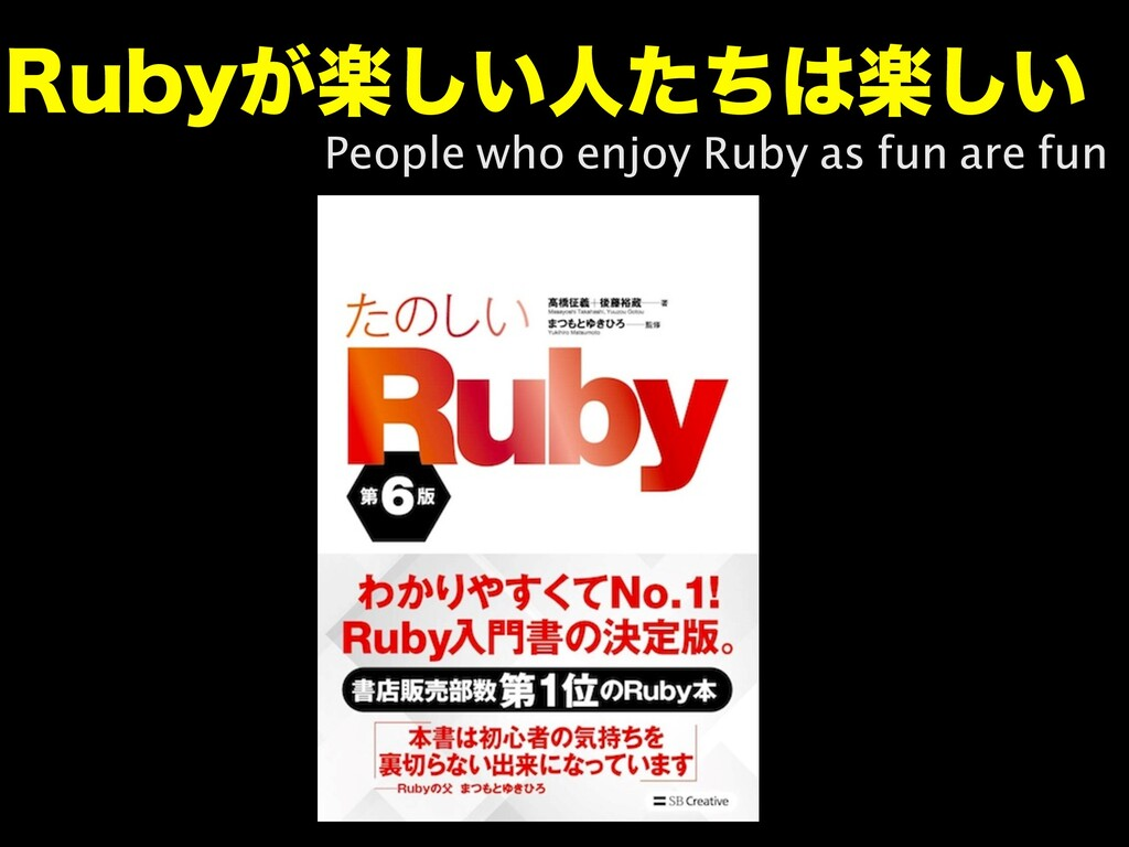 3VCZָ͕͍͠ਓͨͪ͸ָ͍͠ People who enjoy Ruby as fun ar...