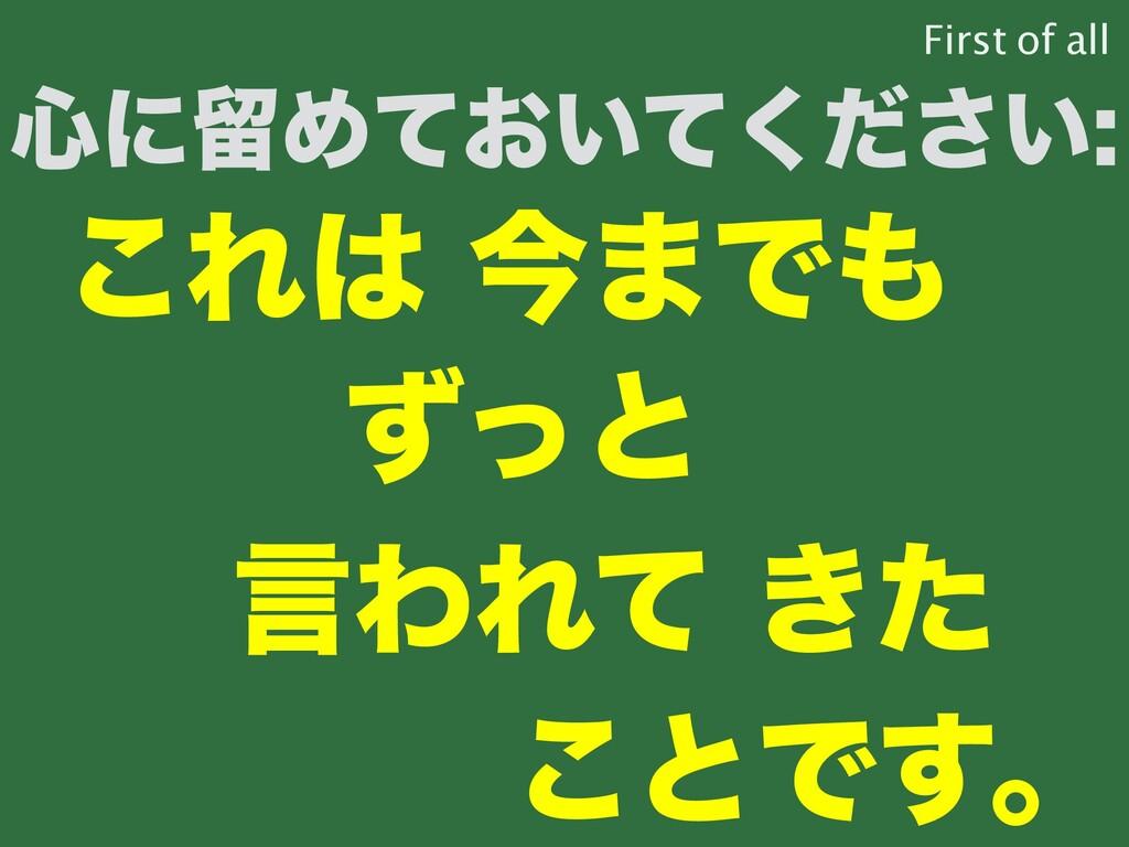 ৺ʹཹΊ͓͍͍ͯͯͩ͘͞ ͜Εࠓ·Ͱ ݴΘΕ͖ͯͨ ͣͬͱ ͜ͱͰ͢ɻ First ...