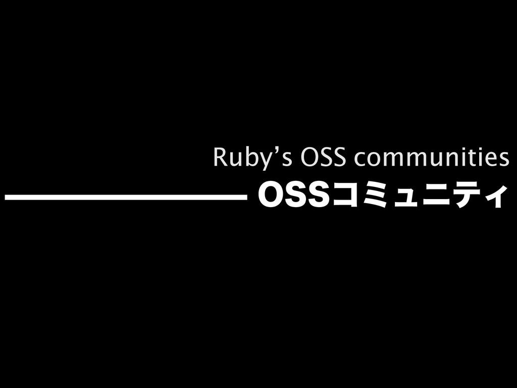 ŠŠŠŠŠŠŠŠ044ίϛϡχςΟ Ruby's OSS communities