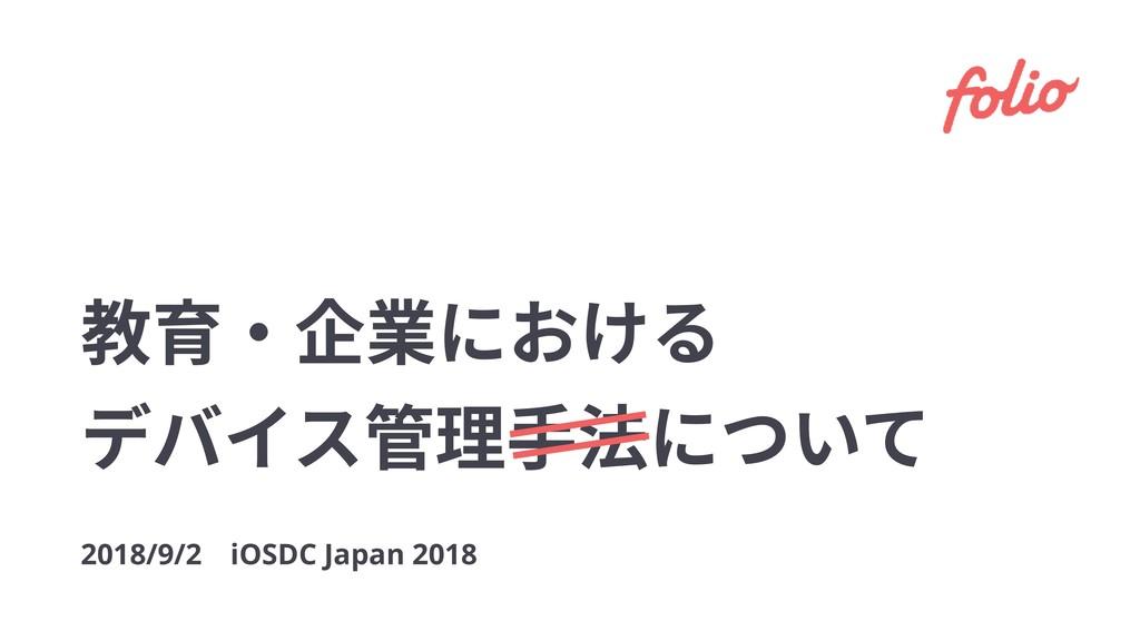 侄肪٥⟰噟חֶֽ رغ؎أ盖椚䩛岀חאְג 2018/9/2ɹiOSDC Japan 20...