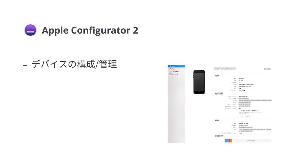 رغ؎أך圓䧭盖椚 Apple Configurator 2