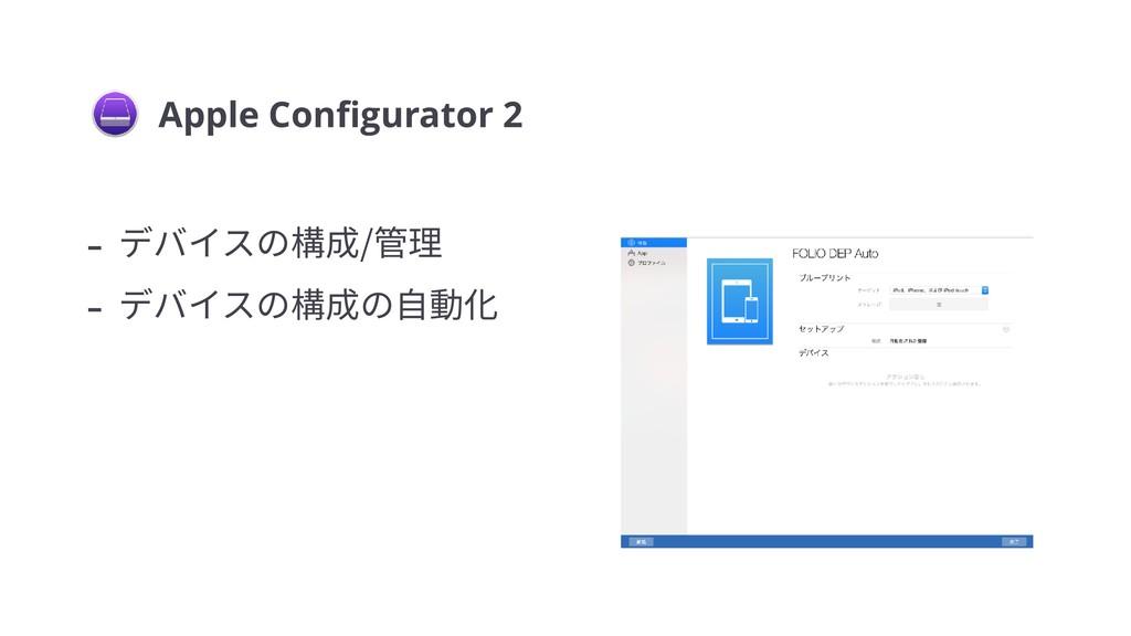 رغ؎أך圓䧭盖椚  رغ؎أך圓䧭ך荈⻉ Apple Configurator 2
