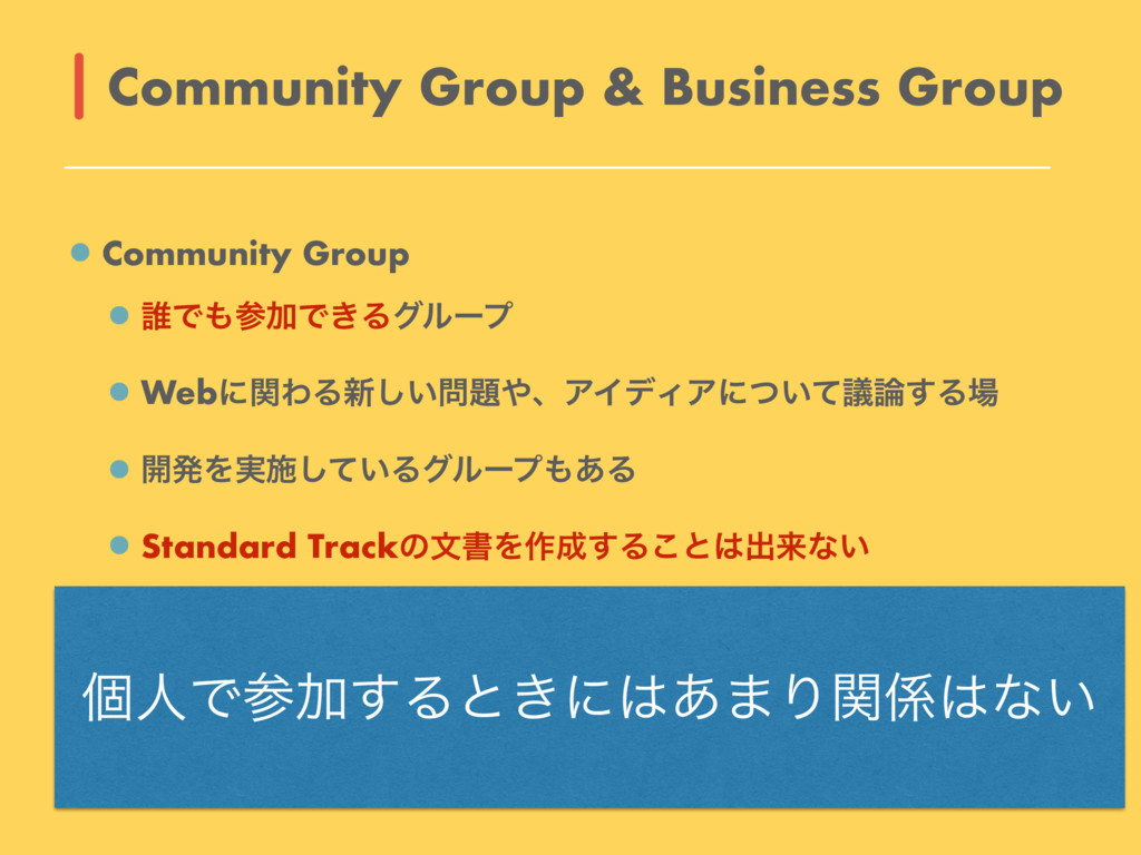 Community Group ୭ͰՃͰ͖Δάϧʔϓ WebʹؔΘΔ৽͍͠ɺΞΠσΟ...