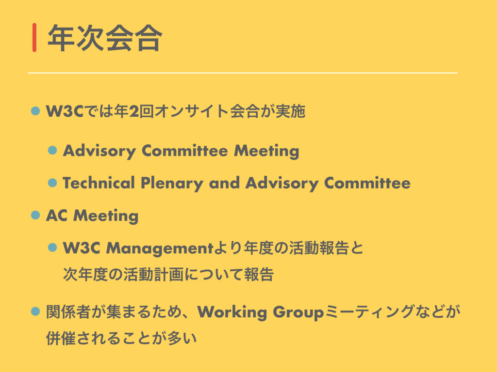W3CͰ͸೥2ճΦϯαΠτձ߹͕࣮ࢪ Advisory Committee Meeting T...