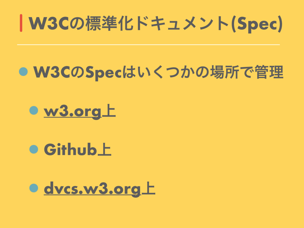 W3CͷSpec͍͔ͭ͘ͷॴͰཧ w3.org্ Github্ dvcs.w3.org...