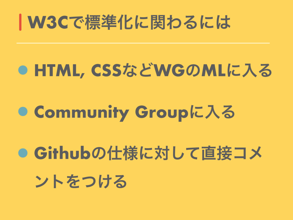 HTML, CSSͳͲWGͷMLʹೖΔ Community GroupʹೖΔ Githubͷ࢓...