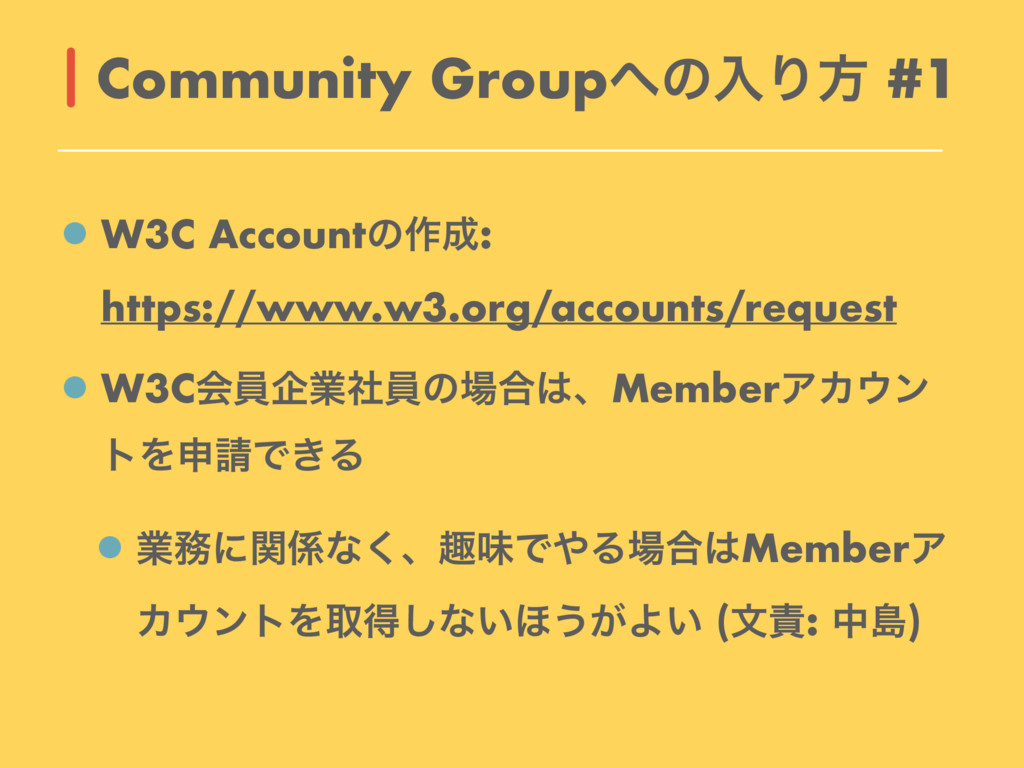 W3C Accountͷ࡞੒:
